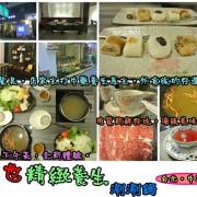 【食記-體驗】oO。台北 中正區 德也精緻養生涮涮鍋   精緻又養生的火鍋,讓外食族有個好選擇!。o○。
