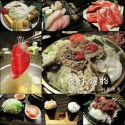 【台中│南屯】良沐鍋物。湯頭清爽好入喉,用餐環境氣氛佳!
