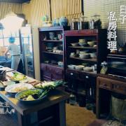 【台中北區】日子初食 私房小館-無菜單料理  需預約不接受現場後位