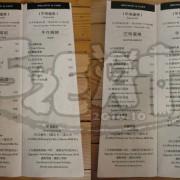 【台中西區人氣早午餐推薦】巴特2店菜單價位大公開!風格獨特的早午餐店~台中美村路美食小吃旅遊景點推薦。