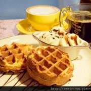 花花,甲飽沒【台北食記】Color Roast cafe咖樂烘豆 飲料+鬆餅只要150元 東區不限時超平價咖啡店