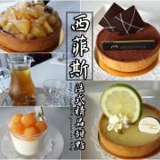 【台南東區】Siblings House西菲斯法式精品甜點-台南下午茶推薦,精緻美味的法式輕甜塔!(近仁德交流道、試吃)