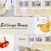 【美食】台南東區「Siblings House 西菲斯法式精品甜點」甜點界的香奈兒,法式甜點名店強勢回歸!