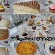 【台南東區】『Siblings House 西菲斯法式精品甜點』~等了3年再續甜點緣,貴婦級下午茶,精品般的甜點,舌尖上的幸福滋味。