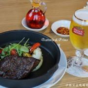 內湖.大直義式餐廳『Trattoria di Primo-大直店』美麗新廣場/捷運劍南站