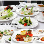 [台北大安]集十年之大成,十年感謝祭史上最大優惠!經典開胃菜無限吃到飽!Trattoria di Primo復興店 - 大手牽小手。玩樂趣