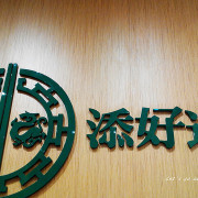 [台中♥添好運]香港米其淋一星點心專門店*台中大遠百