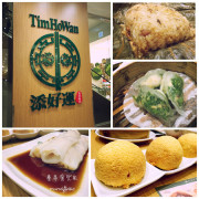【台中│食記】添好運。不用飛到香港也能吃到全世界最親民的米其林餐廳