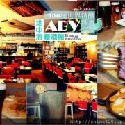 國父紀念館站餐酒館美食|ABV地中海餐酒館.300種精釀啤酒&驚艷異國料理