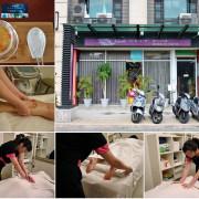 【SPA按摩】台南 放鬆美學生活SPA館(龍山店)-台南SPA按摩會館推薦