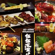 【台北捷運美食。忠孝敦化站】伍伍食堂 日式料理/丼飯/燒烤/生魚片/WIFI