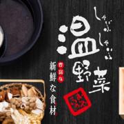 【台北美食】溫野菜 日式刷刷鍋吃到飽 湯頭選擇多 蝦子無限吃 令人驚艷 精緻用心