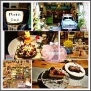[板橋  Petit Tuz 小兔子] 南法鄉村雜貨風老房子  布朗尼手工蛋糕經典美味  滿屋子骨董雜貨讓快門按不停