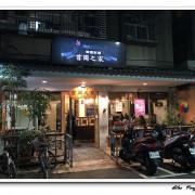 台北市-中正區-公館站-首爾之家