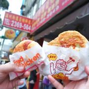 台北大安 | 溫州街蘿蔔絲餅達人,飄香40年必吃蘿蔔絲餅、蔥油餅CP值爆高的排隊美食 |食尚玩家 ▲女子的休假計劃▼