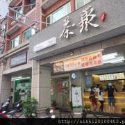 茶聚 i-partea 三峽和平店 三峽茶飲料推薦 三峽下午茶外帶