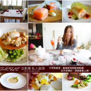 【台北內湖】FACILE 法斯樂私人廚房‧不用到香港就有的甜點抽象畫!五天前預約創意無菜單料理上桌!