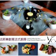 【2015.09.23【食記:台北】FACILE法斯樂創意法式廚房 - 星空下的甜點真的是好玩好看又好吃!】