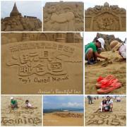 【新北貢寮 】2015福隆國際沙雕藝術季。『玩具聯合國』熱翻天