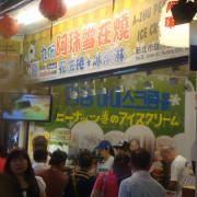 [台北]九份...無論平日或假日人都很熱鬧...美食特搜..阿珠雪在燒~