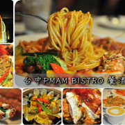【台中美食】台中PMAM BISTRO義式餐酒館,義大利麵、燉飯,商業午餐,不限時、免服務費、有插座、wifi
