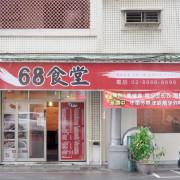 2020年台北年菜強力推薦:68食坊 年夜圍爐好過年、年夜菜預購、桌菜、台北聚會好地方