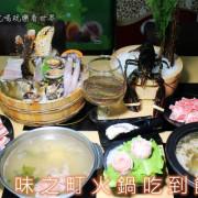 台北活蝦、帝王蟹火鍋吃到飽『味之町精緻石頭火鍋涮涮鍋(吉林店)』瓶裝啤酒任你喝