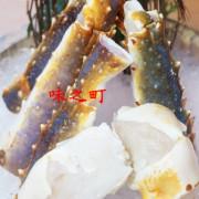 【台北美食】CP值很高的帝王蟹吃到飽--味之町