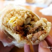 『宜蘭美食』- 壯圍鄉【過嶺早點】✖飯糰的靈魂是焢肉無誤 ✖ 飲料想喝什麼自己裝 ✖ 重機車友聚集地
