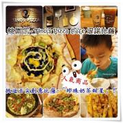 ╠桃園。食記╣Tinos Pizza Cafe 堤諾比薩~☆遇見獨特的創意, PIZZA 吸睛迷人的『甜星』好滋味!