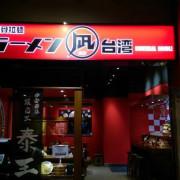 台北美食|內湖美麗華-日本拉麵凪NAGI超好吃拉麵