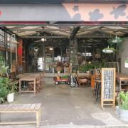 台北 捷運忠孝新生 特有種商行~老房子餐廳,文青雜貨詩意風(附菜單)