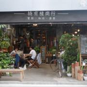 [台北] 一個讓充滿電影與文創的秘密基地『特有種商行』