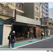 台北市-中正區-忠孝新生站-特有種商行
