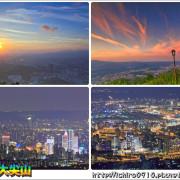 [攝影]【新北市汐止區】汐止大尖山風景區。觀賞黃昏夕陽~絢麗夜色的好景點