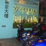 [台北]西門..洛基中華大飯店...熱鬧中取靜...