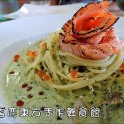 【台中│西區】麝香鹿東方手作輕食館。主餐價格親民,用餐氣氛不錯