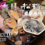 【宜蘭|在地美食】松鶴涮涮鍋,高山高麗菜野生九孔爆漿紅蟳,新鮮無負擔的平價小火鍋。