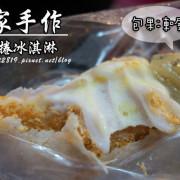 【宜蘭礁溪】周家手作 花生捲冰淇淋-包入水果果凍的創意吃法!大塊料又多(礁溪老街、近湯圍溝)
