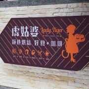 【台中南區】虎姑婆靜巷烘焙 好食咖啡 Lady Tiger - 親子友善餐廳.義麵餅乾麵包燉飯火鍋