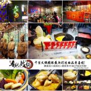 【台中】極品壽喜燒吃到飽─春秋戰鍋‧高CP值挑戰嗜肉老饕味蕾!