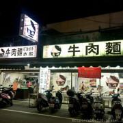 【麵食飯館】板橋│東呷牛肉麵(板橋二店) ★30年老店★