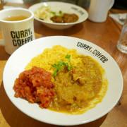 【台北捷運美食】【南京三民站美食】CURRY&COFFEE by Fujin