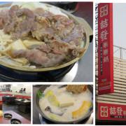 【台南.美食地圖】喆發樂樂鍋金華店~銅盤烤肉.牛奶鍋超平價!