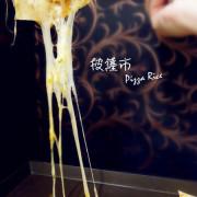 [宅配] 披薩市Pizza Rice 多種口味選擇 眾樂樂  午茶趴的好幫手!