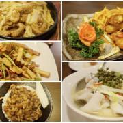 台北 捷運忠孝敦化站 冇冇有私房菜~美味的古早特色料理