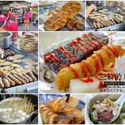 【高雄鳳山】三輪的店‧鳳山必吃小吃! 銷魂的台式下午茶!