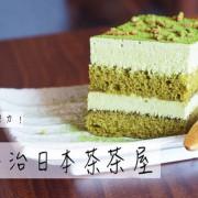 【食記】新竹東區-宇治宇治日本茶茶屋||抹茶|抹茶控|提拉米蘇|巴菲|拿鐵||
