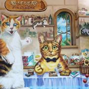 雲林7-11 魔法喵屋~可愛貓兒就在你身邊不離去。