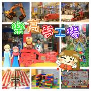 【台南|親子景點】樂高夢工場(文末抽親子票),走進樂高的迷你展覽館,飛機戰艦淺水挺城堡,大積木小積木溜滑梯。